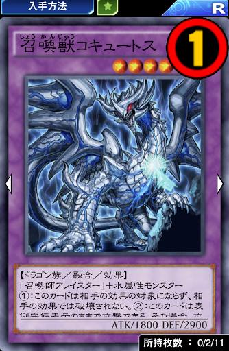 召喚獣コキュートス