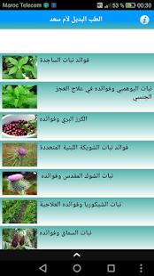 الطب البديل لأم سعد - náhled
