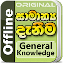 General Knowledge in Sinhala for Sri Lankans icon