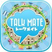 【TALK MATE 】友達・出合い探しチャットアプリ