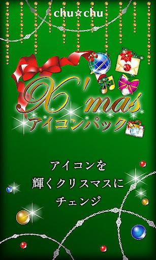 クリスマスアイコンパック 無料版