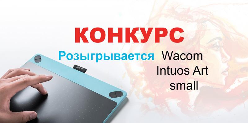 Совместная акция с Wacom Ukraine и Soft Engineering Group