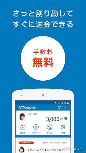 Yahoo ウォレット - 割り勘・送金の無料アプリ