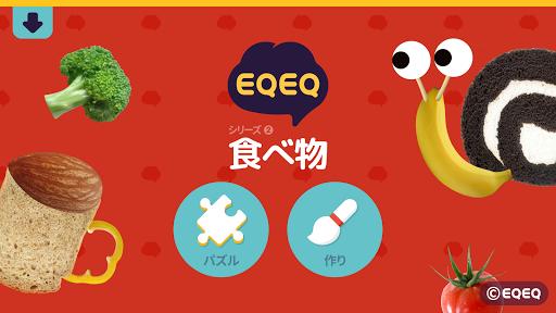EQEQ - 食べ物