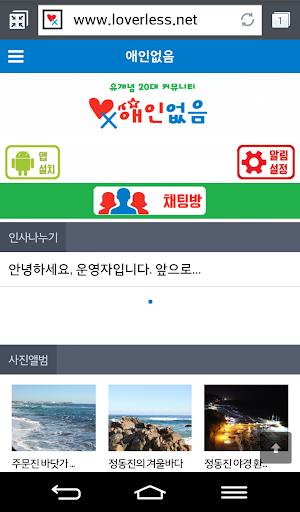 애인없음 유개념 20대 커뮤니티 사이트 알림 앱