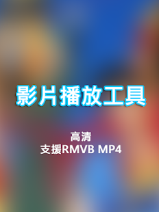 影片播放工具- screenshot thumbnail