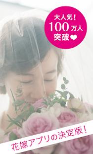 ゼクシィ -結婚・結婚式検索のための結婚準備情報アプリ - náhled