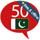 Learn Urdu - 50 languages Download for PC Windows 10/8/7