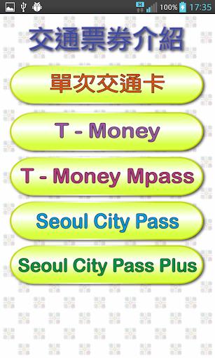 首爾交通(Seoul,韓國) screenshot 6