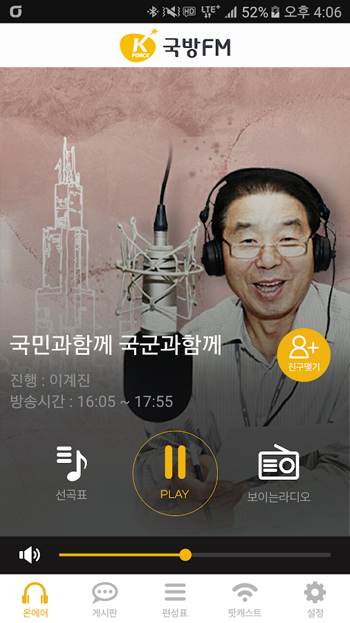 국방FM- screenshot