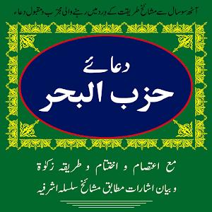 Dua E Hizbul Bahr Android Apps On Google Play