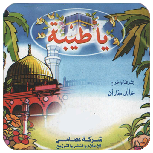 يا طيبة بدون نت app (apk) free download for Android/PC/Windows