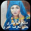 ڭالو ناس زمان icon