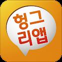 헝그리앱-게임쿠폰,공략과팁,최신뉴스,사전등록,커뮤니티 icon
