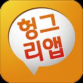 헝그리앱-게임쿠폰,공략과팁,최신뉴스,사전등록,커뮤니티