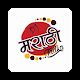 Marathi DJ Songs (मराठी DJ तडका) Download for PC Windows 10/8/7
