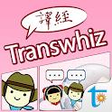 Transwhiz 日中(繁体字)翻訳/辞書 icon