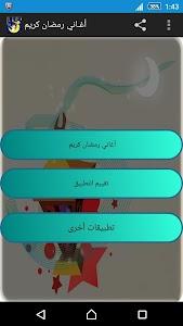 اغاني رمضان بدون نت screenshot 1