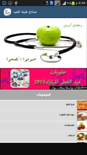 نصائح طبية فى رمضان و العيد