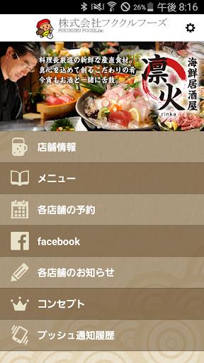 海鮮 やきとりや九州料理など 東京の居酒屋ならフククルフーズ