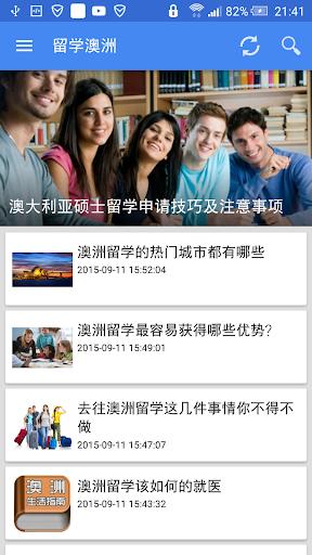 澳洲留学手册 - 申请留学澳大利亚全攻略