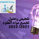 تلخيص وحلول لجميع مواد العلوم 2021/2022 icon