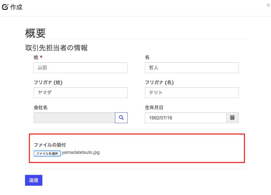 エンティティフォームからファイルの登録