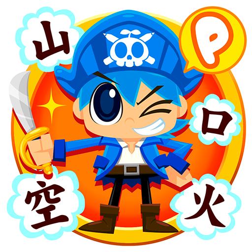 教育の国語海賊〜1年生編〜 子供向け学習アプリ LOGO-HotApp4Game