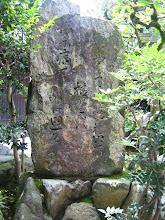 Photo: 「旅に病んで 夢は枯野をかけ廻る」芭蕉句碑 by FM