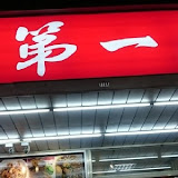 第一碗滷肉飯(竹東分店)