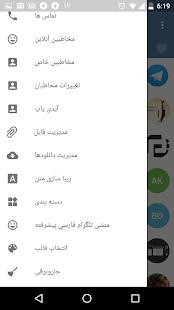 نسخه پیشرفته تلگرام (Telegram) - náhled