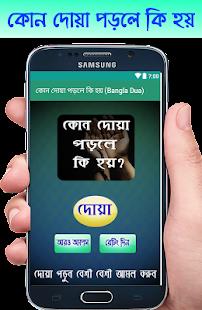 কোন দোয়া পড়লে কি হয় (Bangla Dua) - náhled