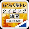 タイピング練習 ~日本の名所~(らくらく脳トレ!シリーズ) icon