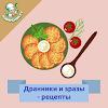 Драники и зразы – рецепты APK