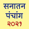 Marathi Calendar 2021 (Sanatan Panchang) icon