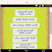 Download PATANJALI TELUGU APP APK for Android Kitkat