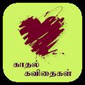 Tamil Kadhal Kavithaigal icon