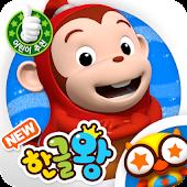 한글왕 코코몽 - 유아 어린이 한글학습의 정석