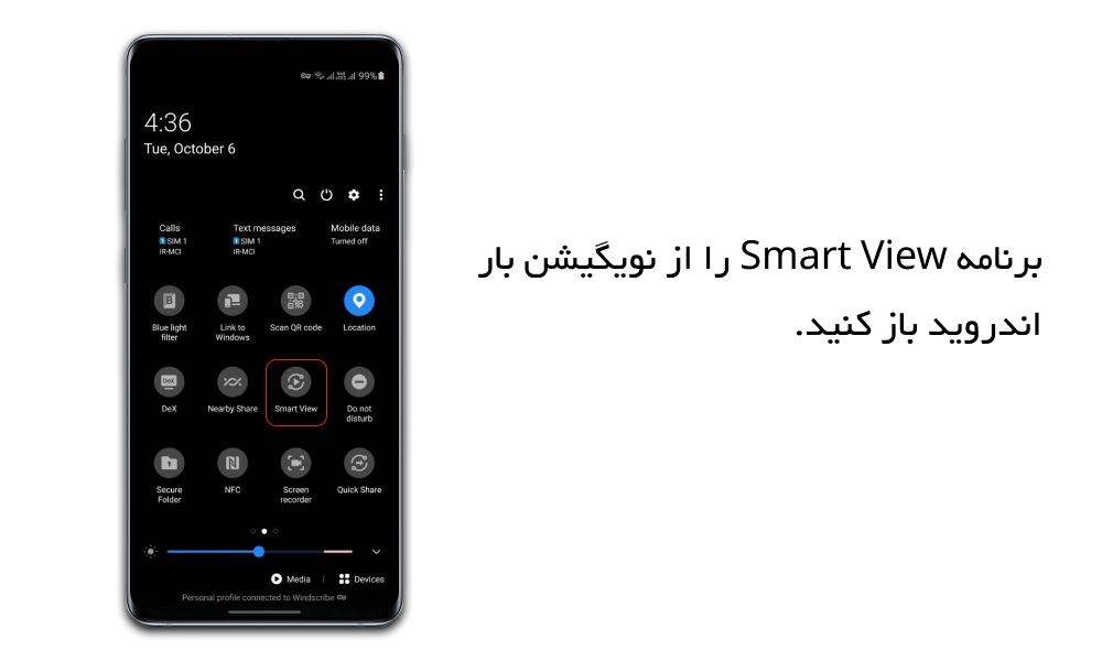 برای میرور کردن تصویر موبایل سامسونگی، از نویگیشن بار اندروید برنامه Smart View را باز کنید.