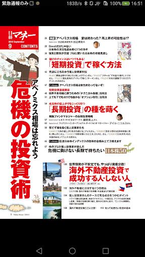 玩免費新聞APP|下載日経マネーDigital app不用錢|硬是要APP