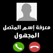 App تحديد إسم و مكان الرقم المجهول بدقة APK for Windows Phone