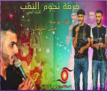 دحية نجوم النقب for PC-Windows 7,8,10 and Mac apk screenshot 15