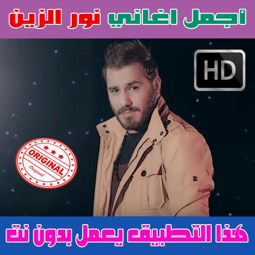 جميع اغاني نور الزين بدون نت 2018 - Nour Al Zain