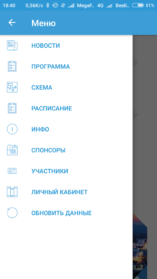 РОУ Конгресс 2016- screenshot