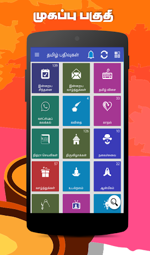 Tamil SMS Images Text Share Kavithai 2.9 screenshots 2