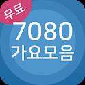 7080 가요모음 - 7080 노래 무료듣기 icon