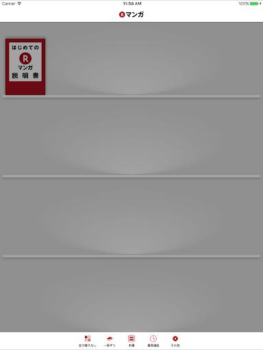 u697du5929u30deu30f3u30acu30d3u30e5u30fcu30a2uff5eu30deu30f3u30acu30fbu30b3u30dfu30c3u30afu3092u7ba1u7406u3059u308bu672cu68dau30d3u30e5u30fcu30a2 1.2.8 screenshots 3