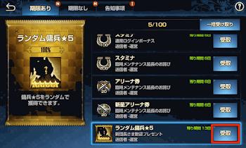 ランダム傭兵★5