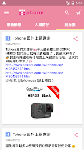 TPHONE:出租出國上網專家- screenshot thumbnail