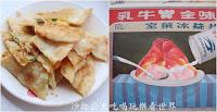 老街早餐店 - 中式早餐店